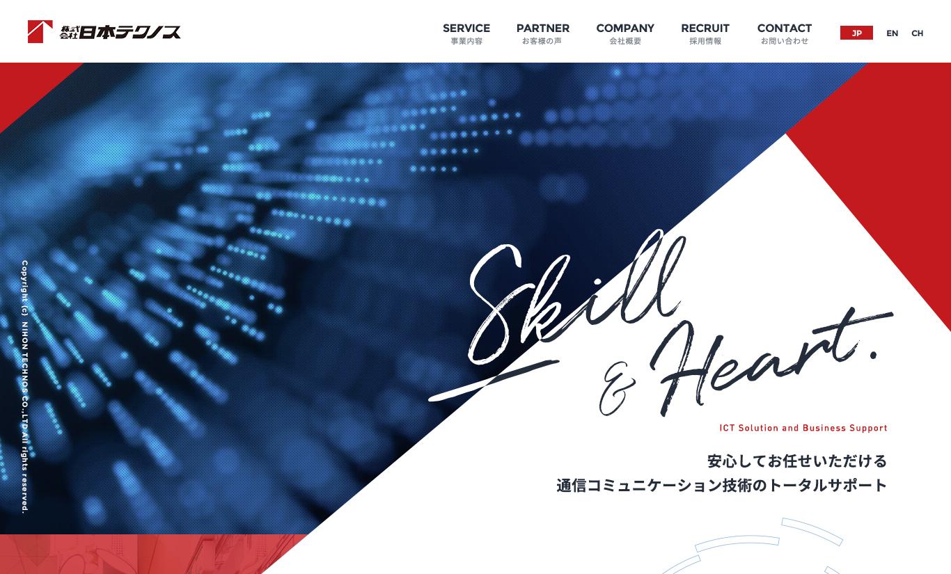日本テクノスWebサイトリニューアル